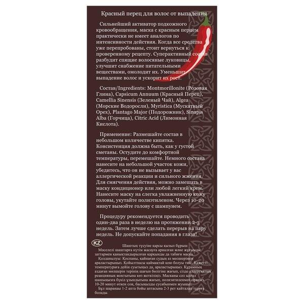 """Купить Маска для волос DNC """"Красный перец"""" от выпадения, 100г фото 2"""