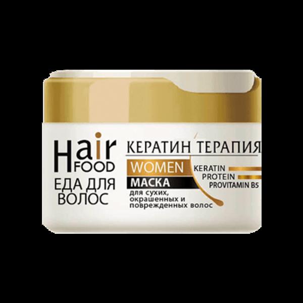 Маска для волос «HairFood» WOMEN Кератин Терапия