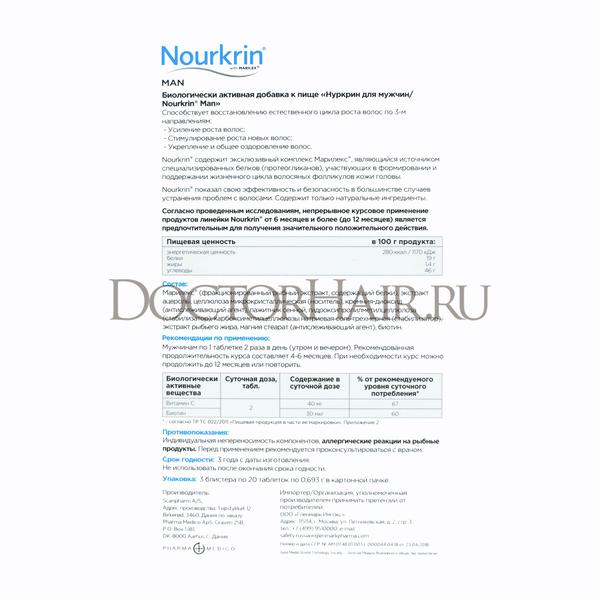 Купить Нуркрин для мужчин, Витамины для восстановления волос, 60 таб фото 2