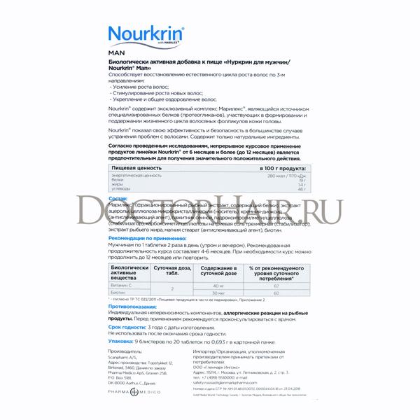 Купить Нуркрин для мужчин, Витамины для восстановления волос, 180 таб фото 1