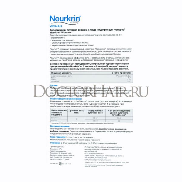 Купить Нуркрин для женщин, Витамины для восстановления волос, 60 таб фото 2