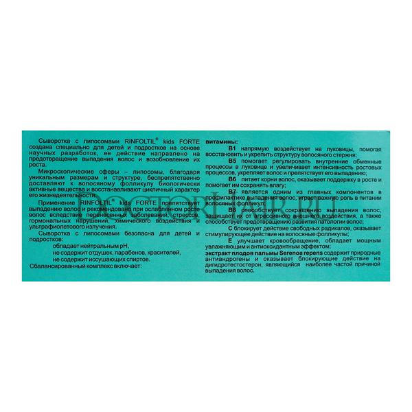 Купить Ринфолтил Кидс Форте сыворотка с липосомами, 30 флаконов фото 3