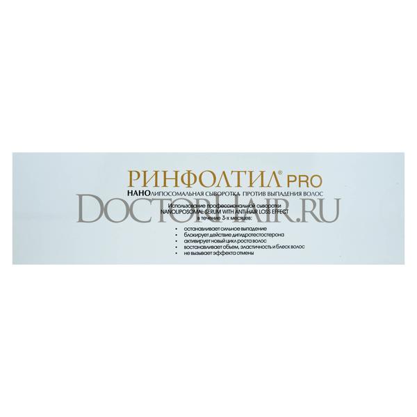 Купить Ринфолтил PRO сыворотка нанолипосомная п/сильного выпадения волос для женщин и мужчин, 30 флаконов фото 2