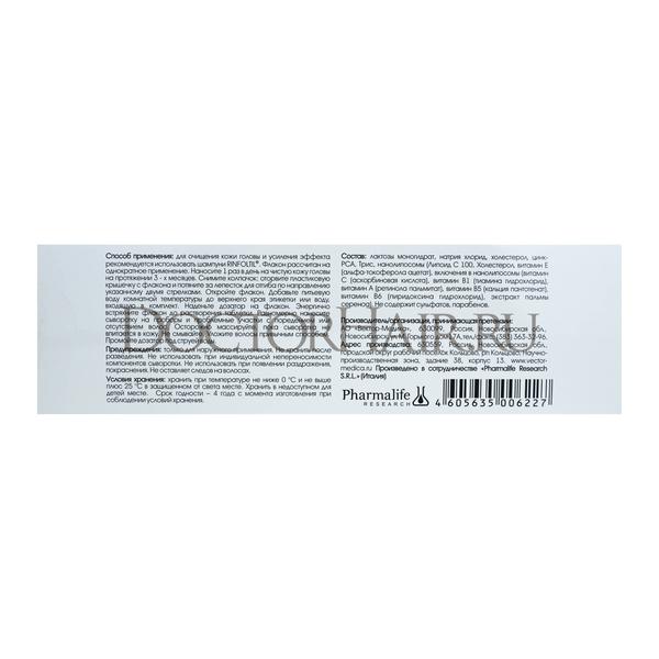 Купить Ринфолтил PRO сыворотка нанолипосомная п/сильного выпадения волос для женщин и мужчин, 30 флаконов фото 1