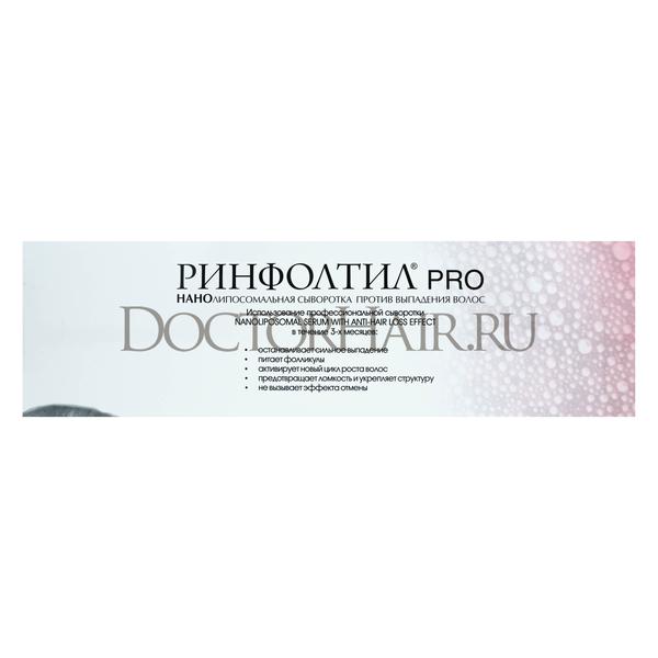 Купить Ринфолтил PRO сыворотка нанолипосомная п/выпадения волос для женщин, 30 флаконов фото 3