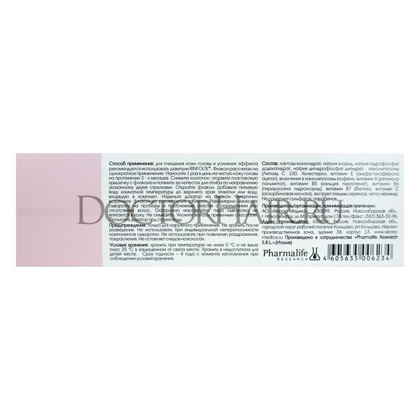 Купить Ринфолтил PRO сыворотка нанолипосомная п/выпадения волос для женщин, 30 флаконов фото 1