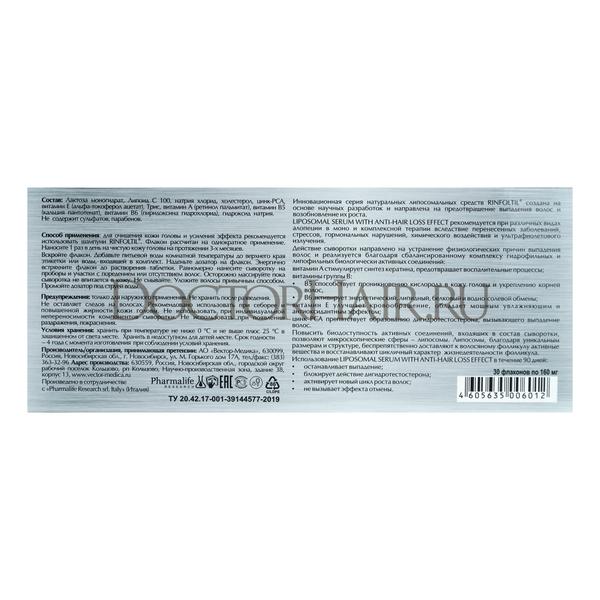 Купить Ринфолтил сыворотка липосомная п/выпадения волос для предотвращения облысения у мужчин, 30 флаконов фото 2