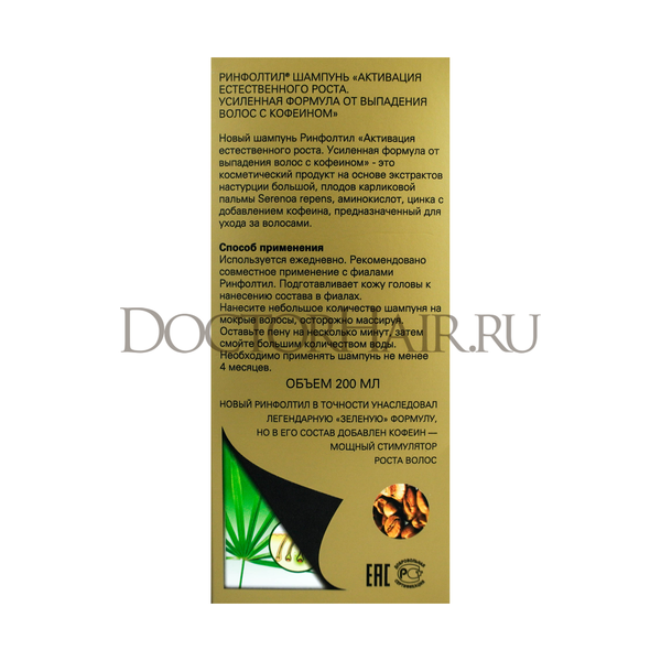 Купить Ринфолтил Эспрессо шампунь усиленная формула от выпадения волос с кофеином, 200 мл фото 3