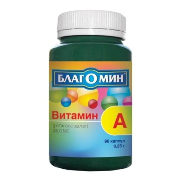 Витамин А (ретинола ацетат) серии Благомин