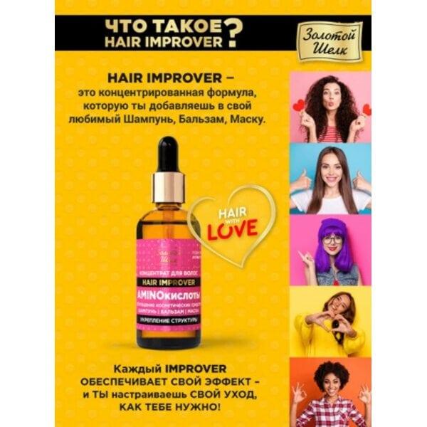 """Купить Концентрат с аминокислотами для укрепления структуры волос """"Золотой Шелк"""", 100 мл фото 2"""