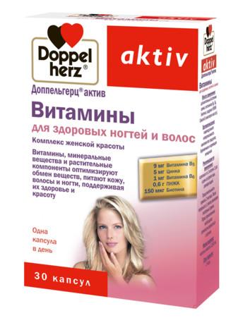 Доппельгерц Актив витамины для волос и ногтей