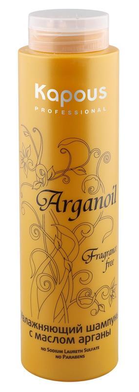 Увлажняющий Arganoil